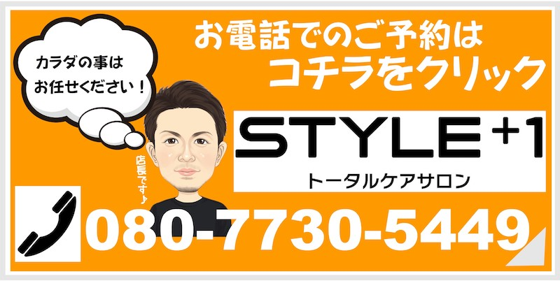 整体院STYLE+1の電話バナー