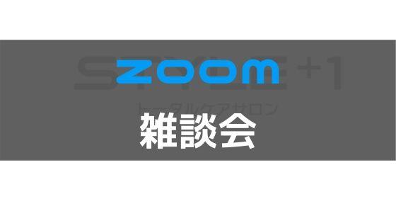 zoom雑談会