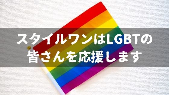 LGBT整体