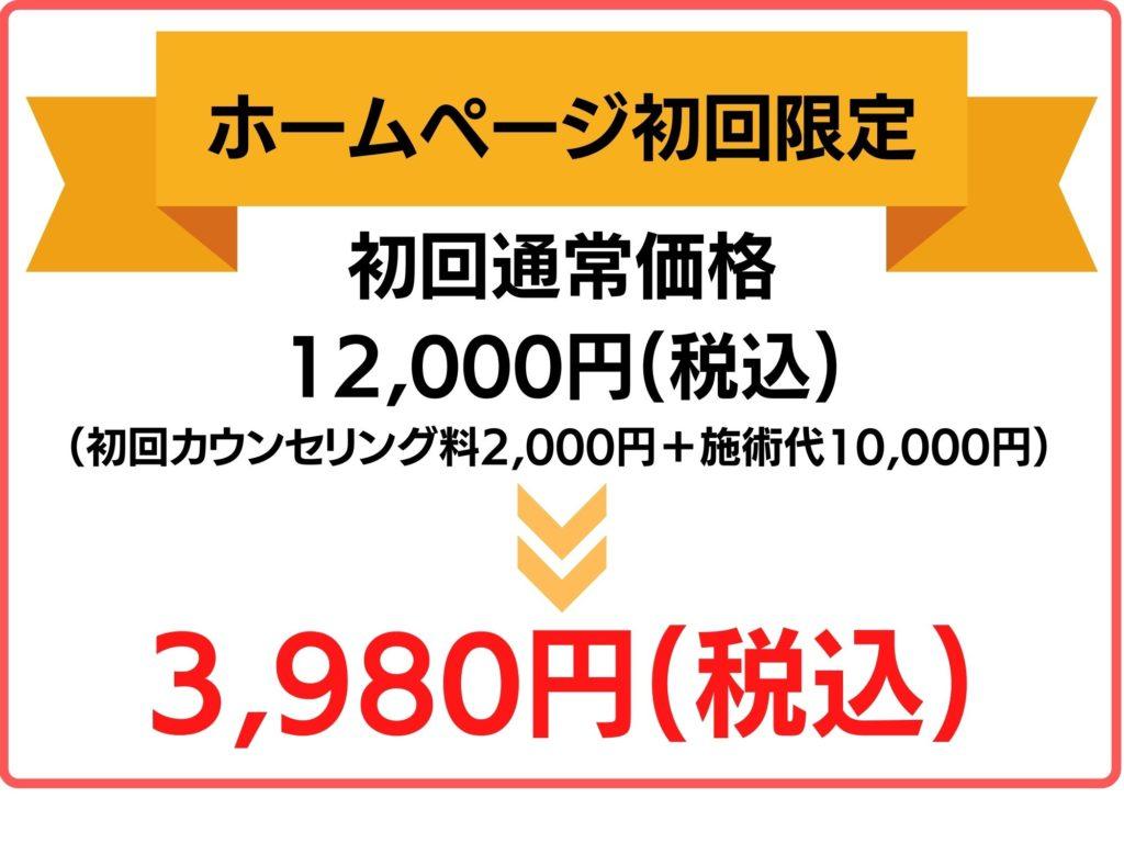 初回12000円が3980円に!