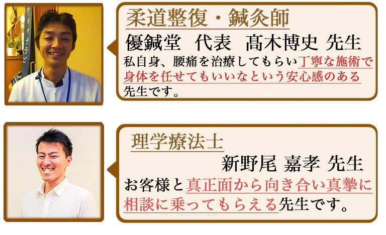 優鍼堂高木先生