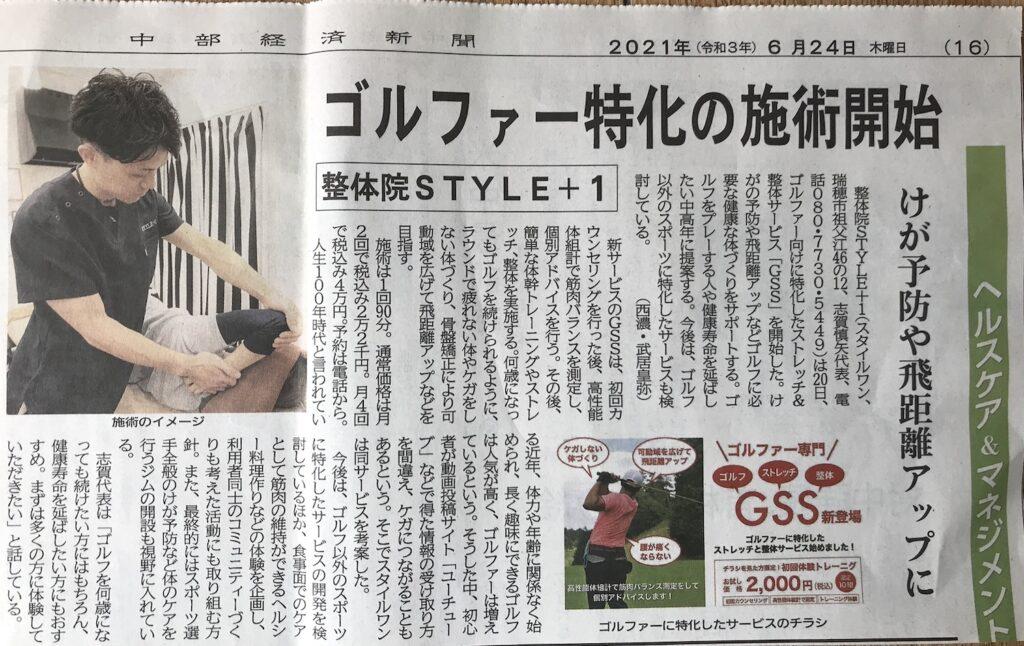 gss整体ゴルファーのためのケア中部経済新聞取材